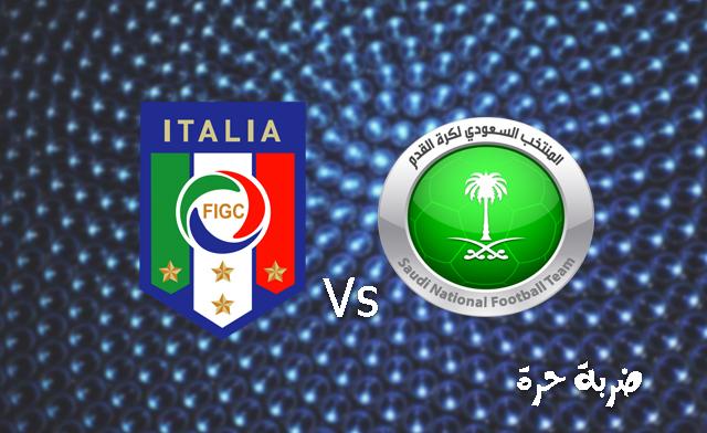 مشاهدة مباراة السعودية وايطاليا بث مباشر اون لاين اليوم 28-5-2018 رابط يوتيوب مباراة المنتخب السعودي الودية استعدادا لكأس العالم