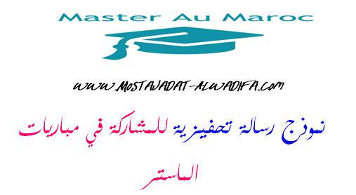 نموذج رسالة تحفيزية للمشاركة في مباريات الماستر