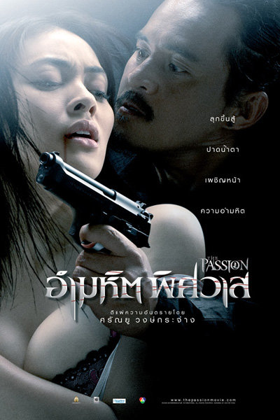 The Passion (2006) อำมหิตพิศาส