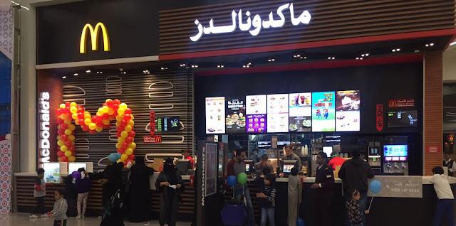 """إغلاق إحدي فروع ماكدونالدز في السعودية بسبب وجود لحوم بشرية """"تعرف علي التفاصيل"""""""