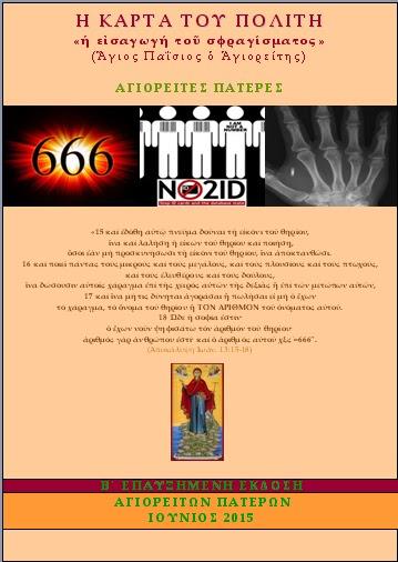 Αποτέλεσμα εικόνας για η καρτα του πολιτη η εισαγωγη του σφραγισματος αγιος παισιος αγιορειτες πατερες