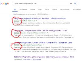 платная выдача поисковой системы по запросу редуслим