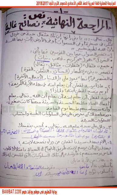 المراجعة النهائية للغة العربية الصف الثاني الأعدادي للنصوص الترم الأول 2017\2018