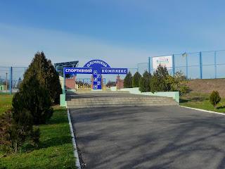 Васильківка. Спортивний комплекс «Олімпієць»