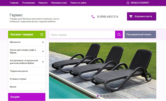 Компания гермес новокузнецк официальный сайт уроки создания сайта youtube