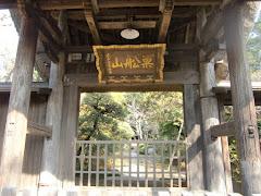 鎌倉・常楽寺