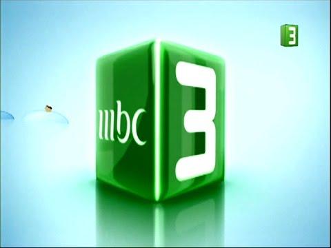 مشاهدة قناة ام بي سي 3 بث مباشر بدون تقطيع - MBC3 Live - بيجا سوفت