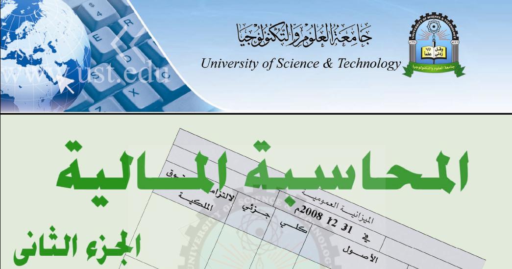كتاب المحاسبة الضريبية والزكوية في المملكة العربية السعودية pdf