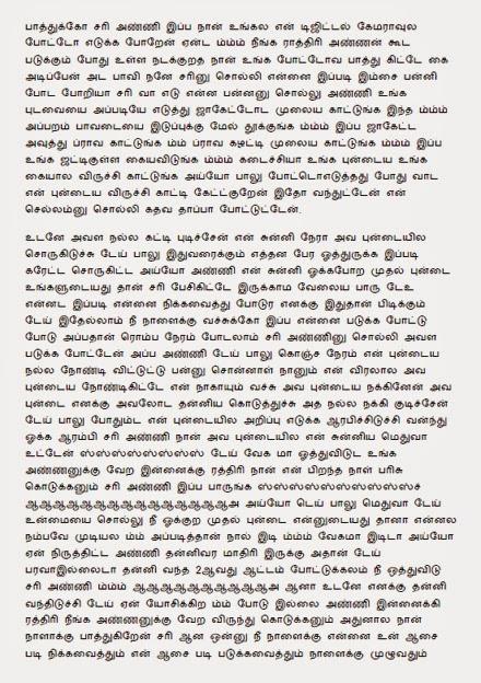 Tamil Audio Sex Stories