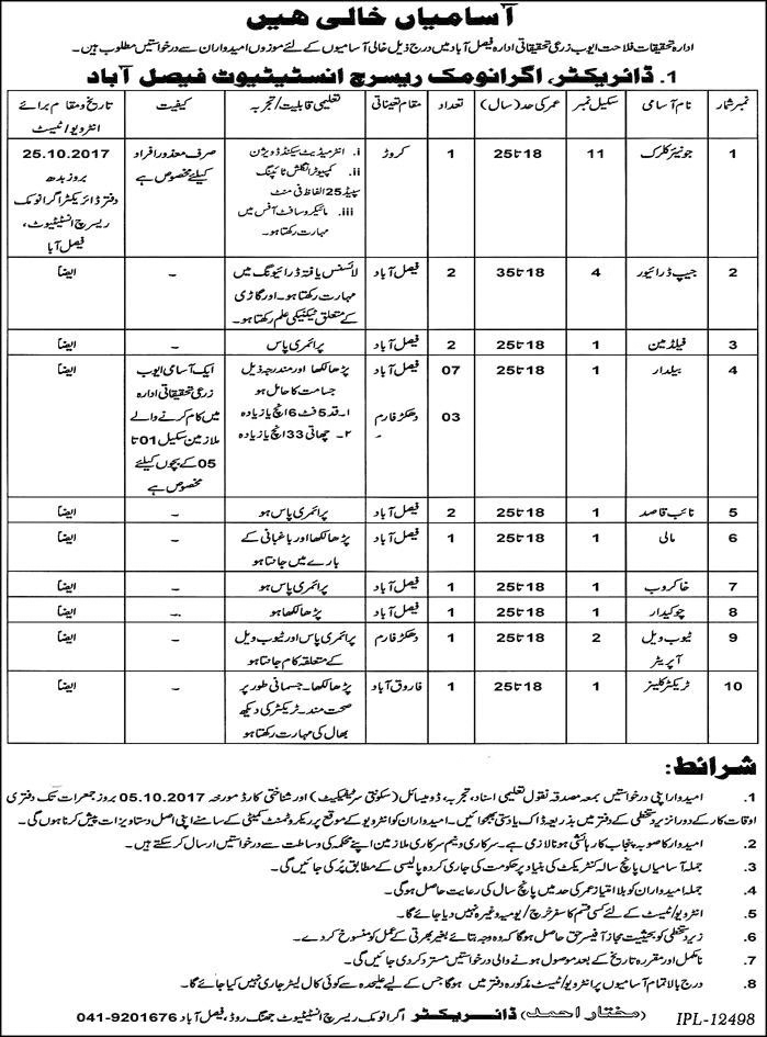 Jobs In Agriculture Research Department  Faisalabad Sep 2017