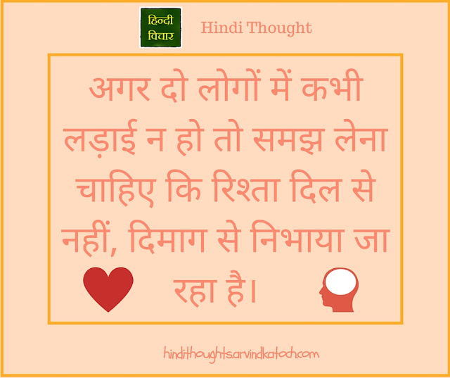 Hindi Thought, Image, people, never, fight, understand, अगर, लोगों, लड़ाई, समझ,