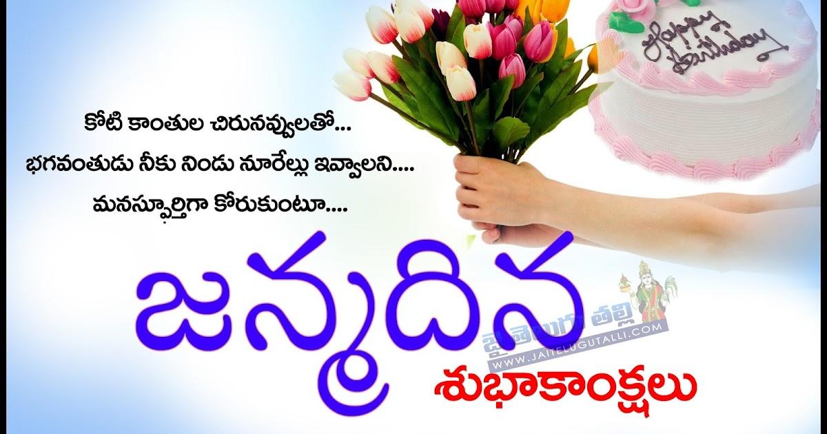 Telugu birthday wishes greetings telugu quotes images happy birthday telugu birthday wishes greetings telugu quotes images happy birthday quotes in telugu pictures jaitelugutalli m4hsunfo