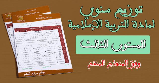 التوزيع السنوي لمادة التربية الإسلامية  للمستوى الثالث وفق المنهاج المنقح
