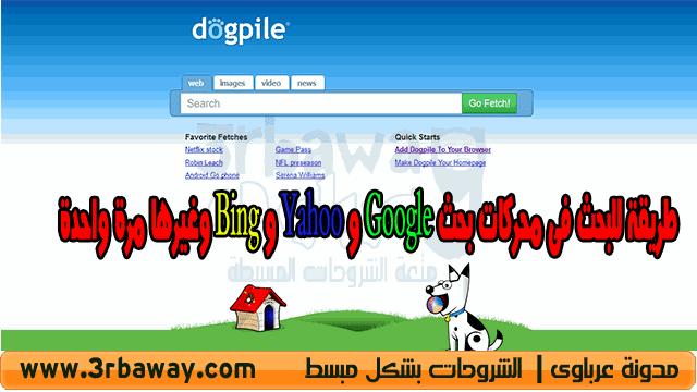 اسهل طريقة للبحث فى محركات بحث Google و Yahoo و Bing وغيرها مرة واحدة