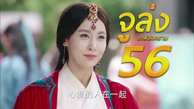 จูล่งเทพสงคราม 《武神赵子龙》 ตอนที่ 56
