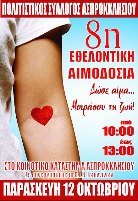 8η εθελοντική αιμοδοσία από τον Πολιτιστικό Σύλλογο Ασπροκκλησίου