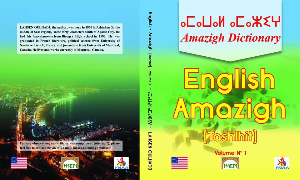 جديد: تحميل معجم انجليزي أمازيغي English-Amazigh Dictionary [PDF]