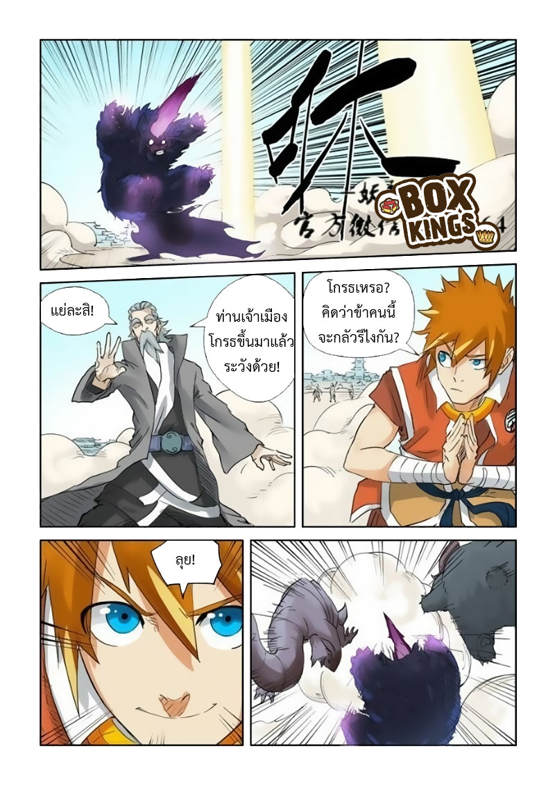 Tales of Demons and Gods ตอนที่ 127.2 หน้า 2