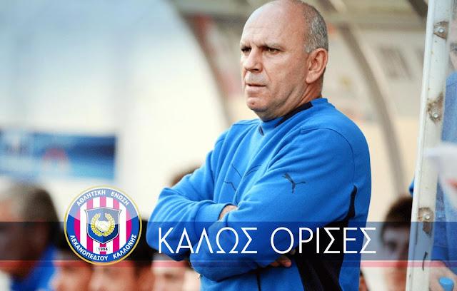 Ο Βαζάκας νέος προπονητής της Καλλονής