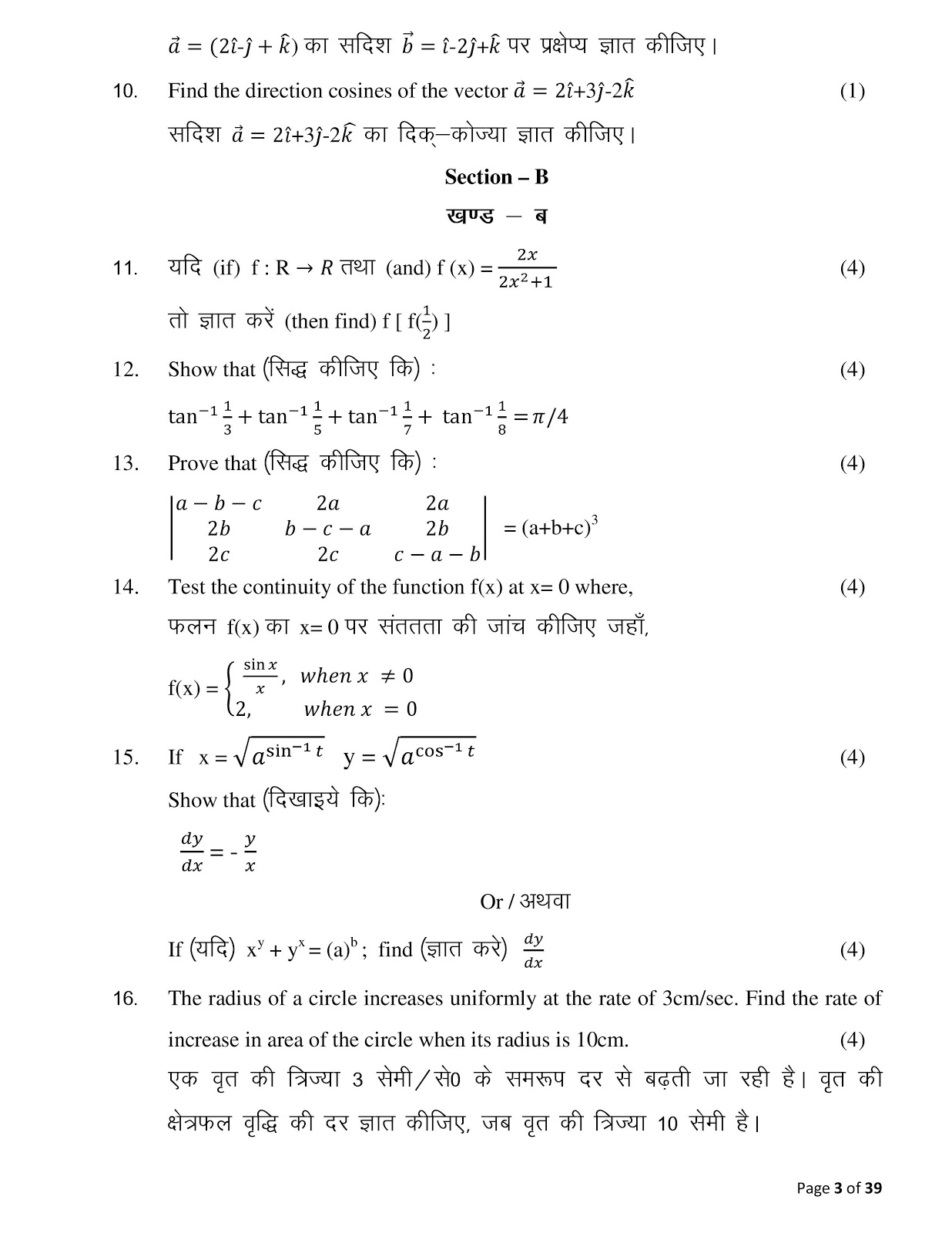JAC board class 12th 2018 Mathematics sample paper