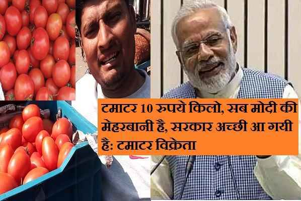 tomato-price-decreased-sabji-vikreta-happy-with-modi-sarkar-news