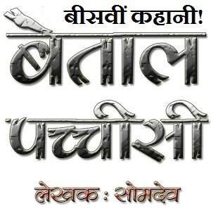 Betal pachchisi kahaniyan,Vikram Betal Kahaniyan