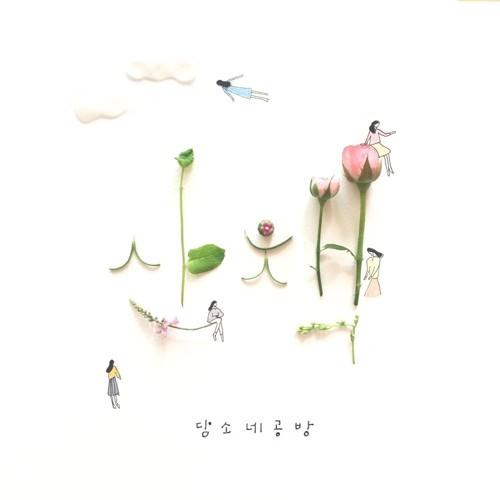 Damsonaegongbang – 산책 – Single