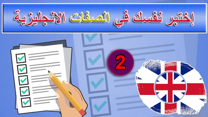 الجزء الثاني : اختبر الآن نفسك في الصفات الانجليزية مجاناً