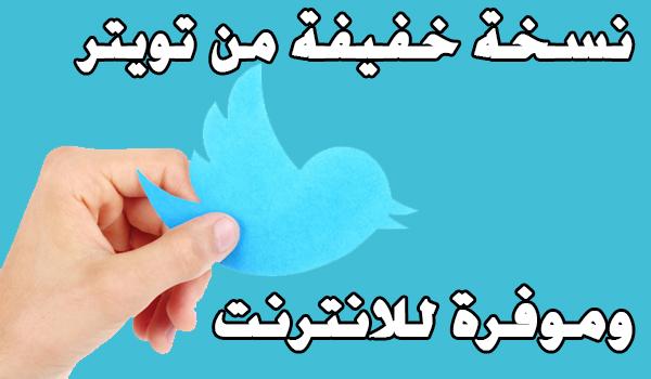 شرح استخدام ومزايا تطبيق Twitter Lite