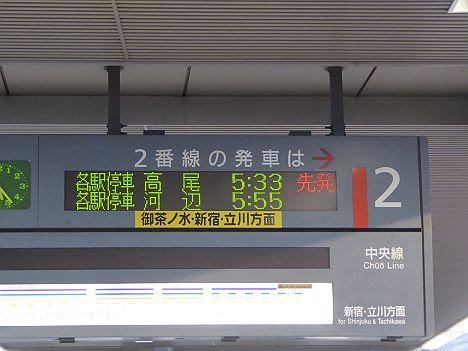 中央線 青梅線直通 各駅停車 河辺行き E233系(平日早朝のみ)