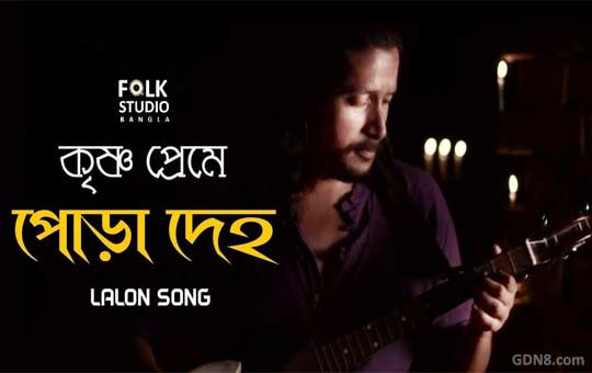 Krishno Preme Pora Deho - Lalon Geeti