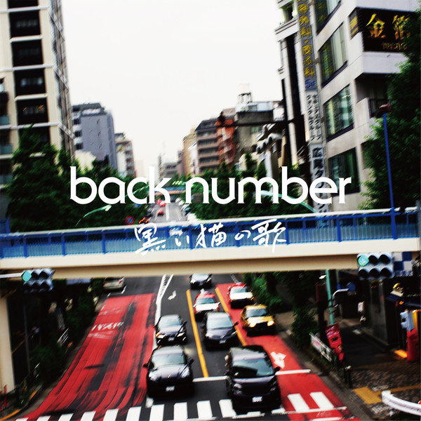 [Single] back number – 黒い猫の歌 (2016.08.01/MP3/RAR)