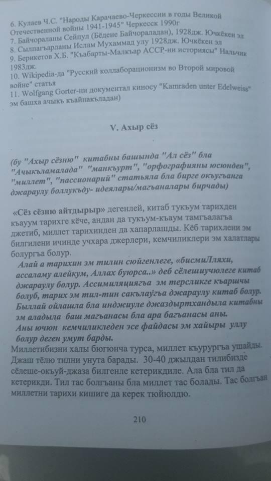 аланхазар сыры, ахмад салпагаров, карачаймалкар тил