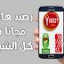 جديد للجزائريين : إربح رصيد هاتفي نحو كل الشبكات مجانا فقط بإستعمال هاتفك !