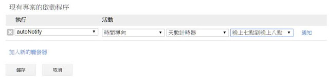 google-spreadsheet-trigger-讓 Google 表單(試算表) 定時寄出 PDF 報表