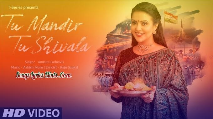 Tu Mandir Tu Shivala Lyrics In Hindi & English – Amruta Fadnavis Latest Hindi Song Lyrics 2020
