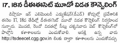 TS 2016 Deecet 3rd Phase Seat Allotment Order