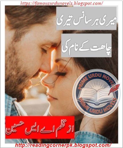 Meri har sans teri chahat ke naam novel pdf by A.S Hussain