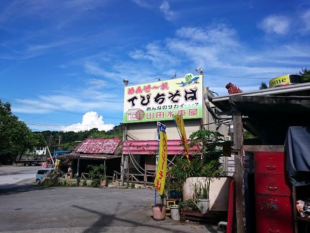 山田水車屋の写真