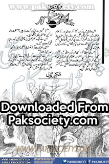 Payar ka dosra shehar by Frazana Kharal Online Reading