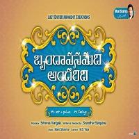 Brindavanamadi Andaridi (2017) Telugu Movie Audio CD Front Covers, Posters, Pictures, Pics, Images, Photos, Wallpapers