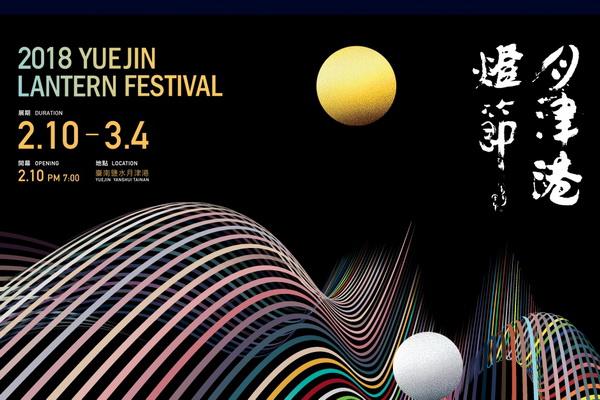 2018台南月津港燈節