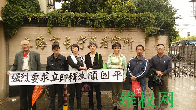 上海狱中良心犯顾国平下落不明 众友人探访无果(图)