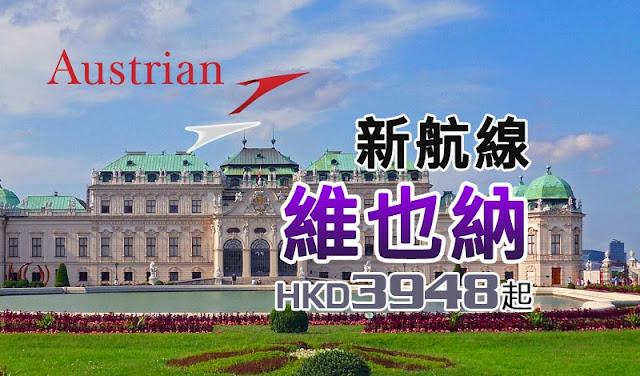 4千1連稅直航維也納,奧地利航空新航線優惠,香港直航維也納HK$3,948起,9月6日開航。