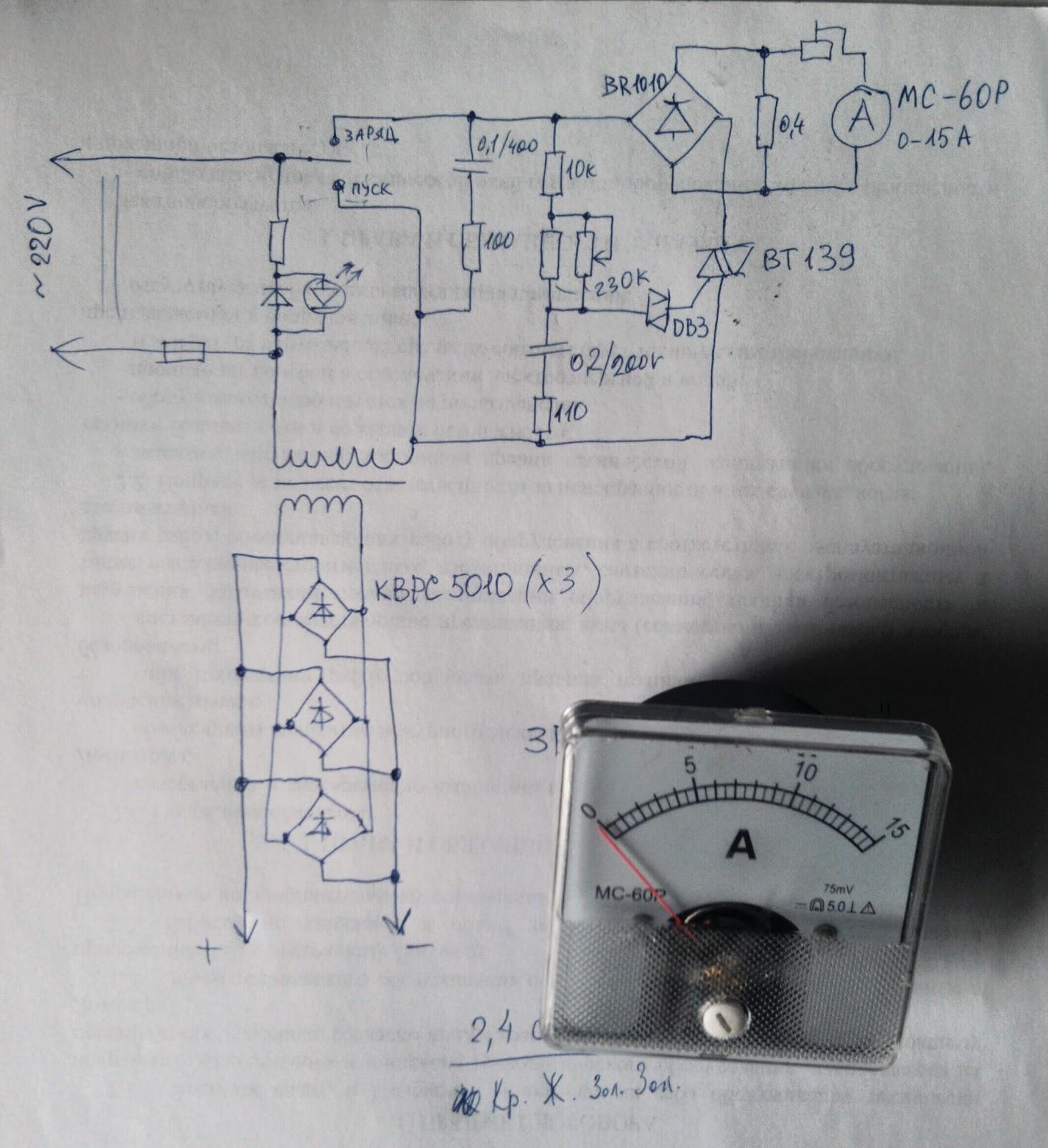 Схема пуско зарядного устройства старт фото 38