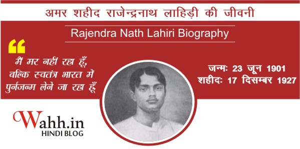 Rajendra-Nath-Lahiri-Biography-In-Hindi