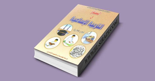 في رحاب التربية الإسلامية  للمستوى الخامس