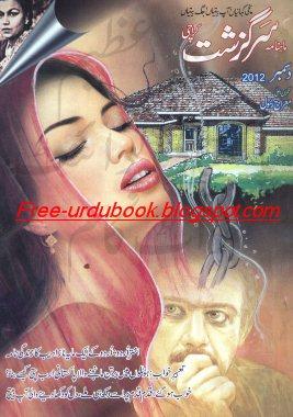 Sargazasht Digest December 2012