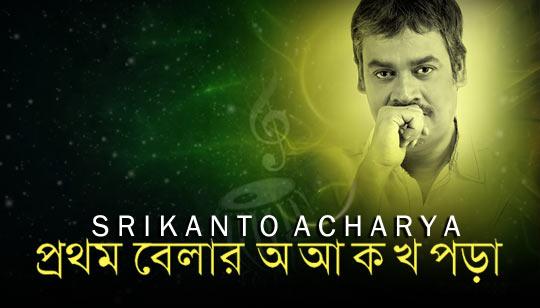 Prothom Belar A Aa Ka Kha Lyrics by Srikanto Acharya