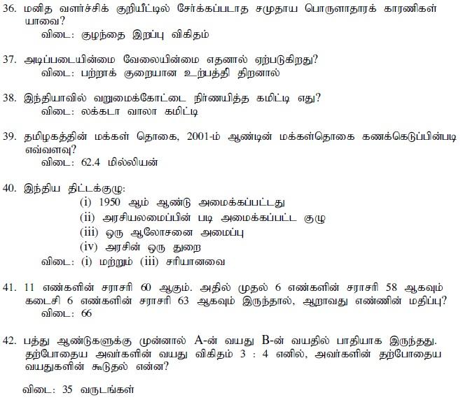 Tnpsc Group 4 Previous Question Papers Pdf